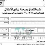 نماذج جاهزة لـ استمارة جمع معلومات عامة عن طالب
