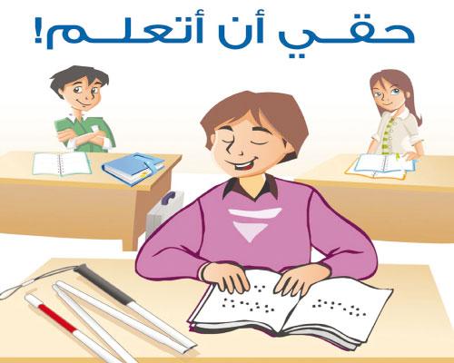 حق الطفل في التعليم 01f1839e85b11926d495001c4c2b8427