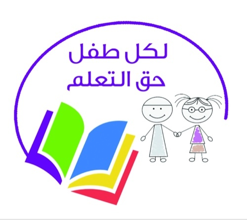 حق الطفل في التعليم 896e7e28ca1efd780d0acabd3552e7a1