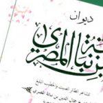 """سيرة الشاعر """" ابن نباتة المصري """" و اشهر قصائدة"""