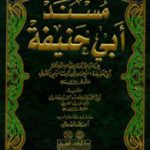 """سيرة """" ابو حنيفة النعمان """" و اشهر اقوالة الخالدة"""