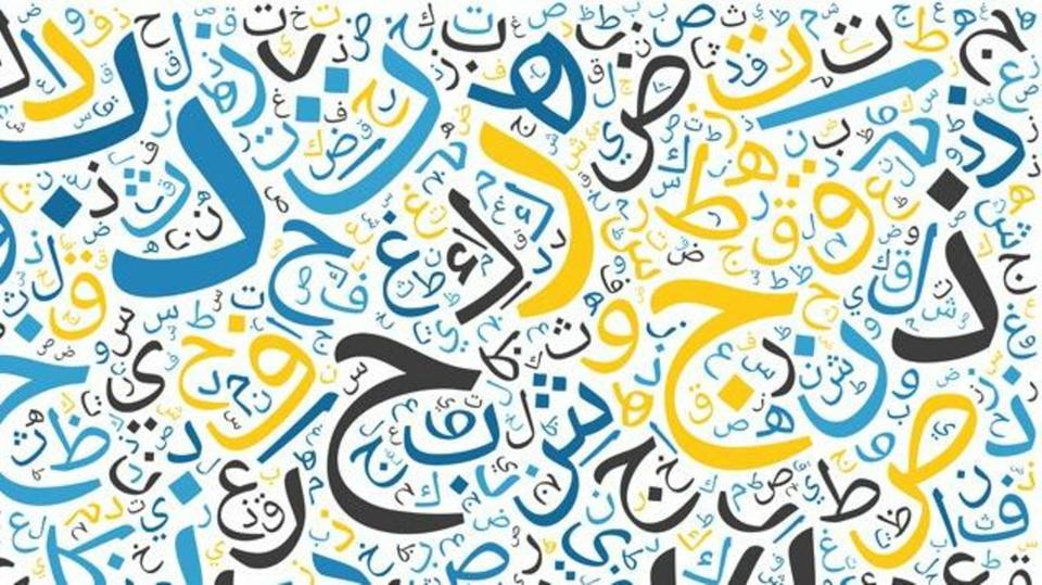 اذاعة مدرسية عن اليوم العالمي للغة العربية مقالات