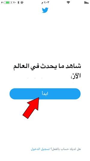 هل يمكن انشاء حساب تويتر جديد بدون رقم هاتف المرسال