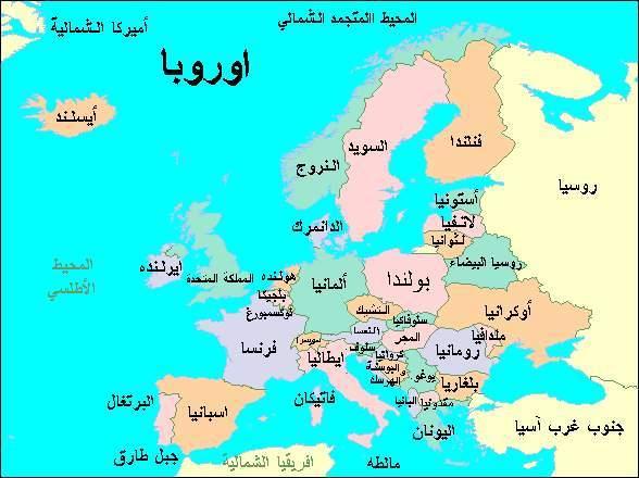 خريطة اوروبا بالعربي بالمسافات المرسال