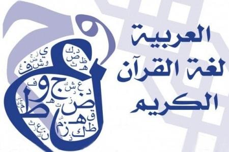 بحث عن اليوم العالمي للغة العربية مقالات
