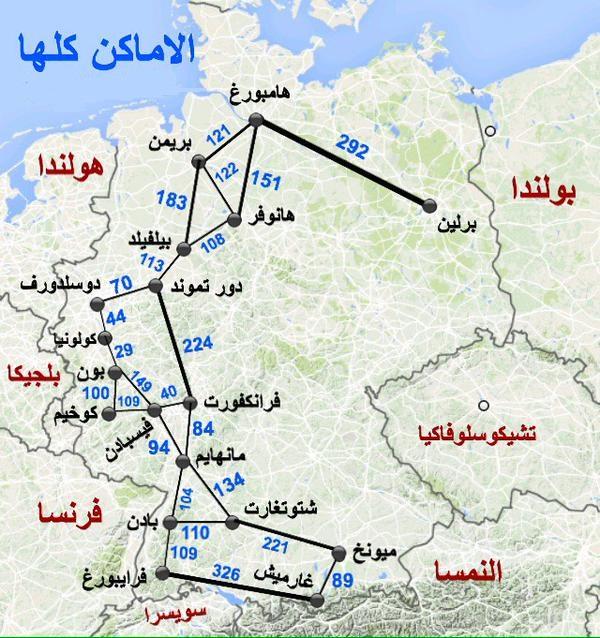 خريطة المانيا بالعربي والمسافات المرسال