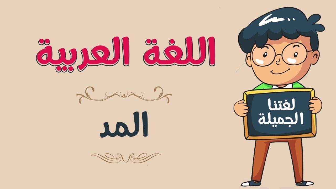انواع المد في اللغة العربية المرسال