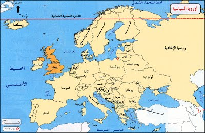 التعليم 2019_ خريطة اوروبا بالعربي