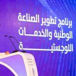 البرنامج الوطني للصناعة و الخدمات اللوجستية و اهم تفاصيله