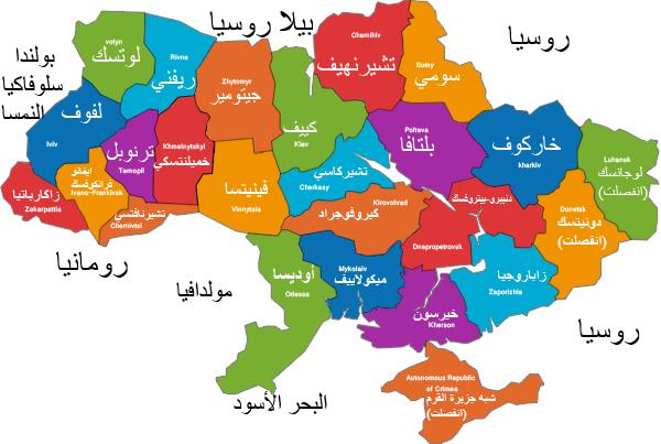 صور خريطة اوكرانيا %D8%AA%D8%B9%D8%B1%D9%81-%D8%B9%D9%84%D9%89-%D8%A3%D9%88%D9%83%D8%B1%D8%A7%D9%86%D9%8A%D8%A7