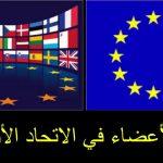 عدد و اسماء دول الاعضاء في الاتحاد الاوروبي