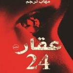 اسماء روايات بوليسية عربية