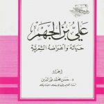 خصائص شعر علي بن الجهم