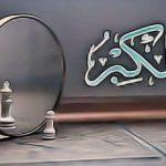 قصة جبلة بن الأيهم وعاقبة الكبر