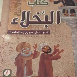 رواية منيف الخمشي