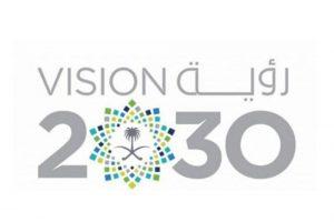تعبير عن رؤية 2030 بالانجليزي قصير المرسال