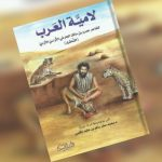 ما هي لامية العرب وتاريخها