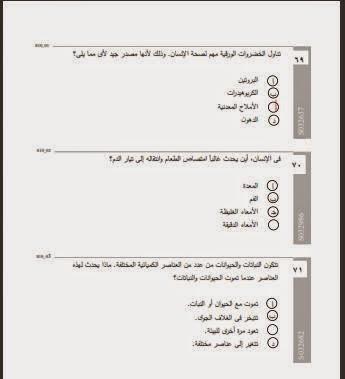 مسابقات ورقية جاهزة المرسال