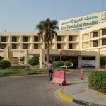 معلومات عن مستشفى العيون التخصصي بالظهران