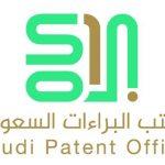 طريقة تسجيل الملكية الفكرية في السعودية