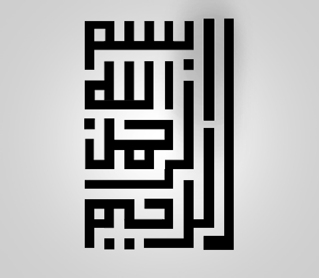 the beautiful names of allah (god)  in kufic geometric The beautiful names of Allah (God)  in Kufic geometric