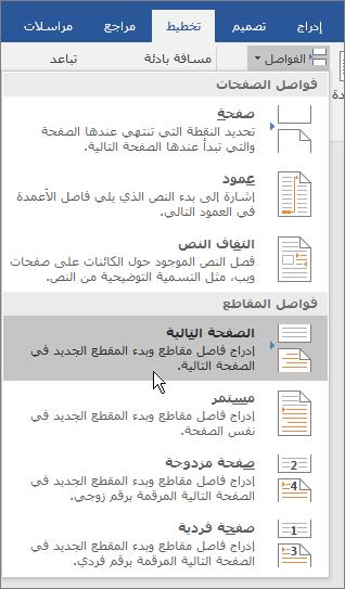 كيف ارقم الصفحات في الوورد المرسال