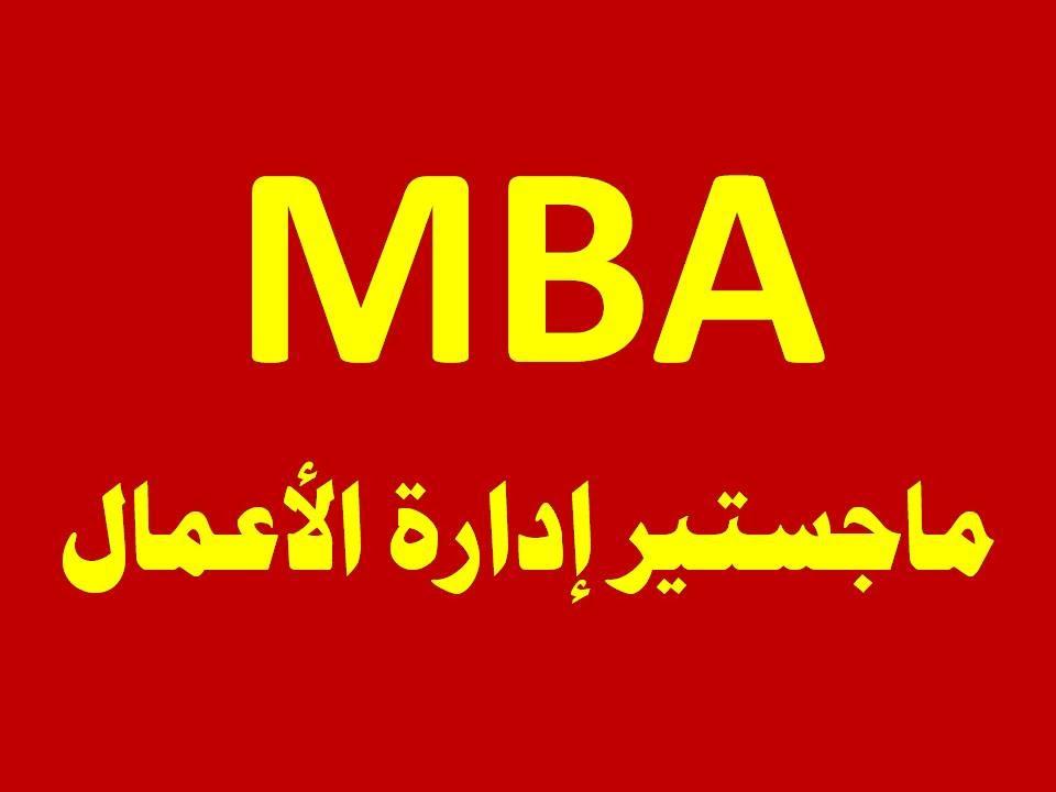 معلومات عن ماجستير ادارة الاعمال Mba المرسال