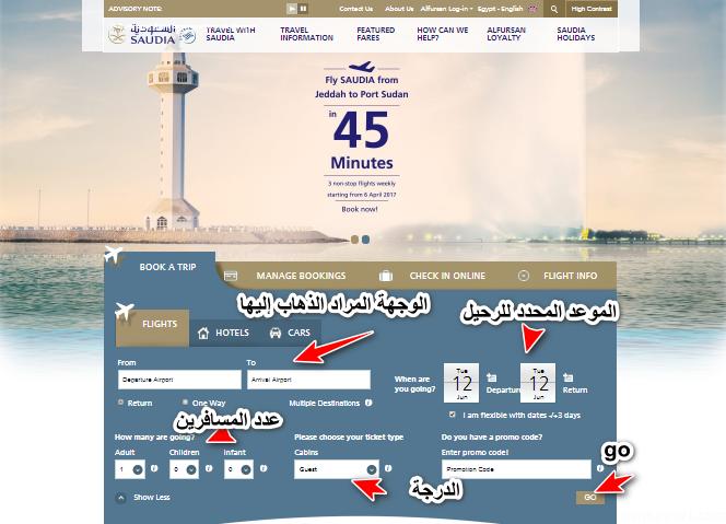 الفرق بين التذكرة والبوردنق المرسال