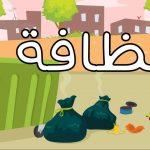 قصص عن النظافة في الاسلام