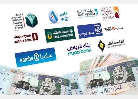 اكثر البنوك انتشارا في السعودية المرسال