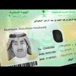 شكل بطاقة الهوية الوطنية الجديدة و مميزاتها