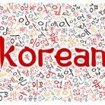 افضل كتب تعلم اللغة الكورية