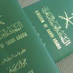 تفسير رؤية جواز السفر في المنام