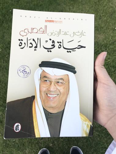 كتاب الادارة غازي القصيبي