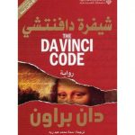 اكثر الروايات مبيعا في العالم العربي