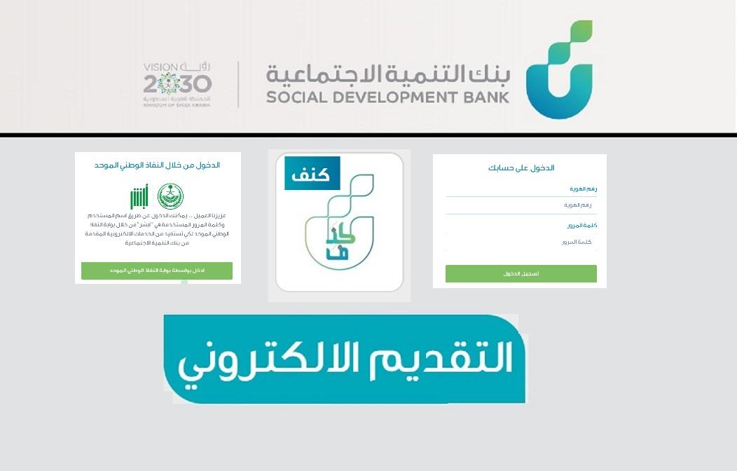 شروط التسجيل في برنامج كنف من بنك التسليف المرسال