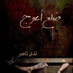 اقتباسات مذكرات ضلع اعوج
