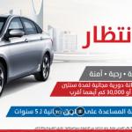 عروض GA4 2020 و GS3 2020 من الجميح للسيارات