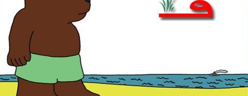The story of sand cake The story of sand cake The story of sand cake  D9 82 D8 B5 D8 A9  D9 83 D8 B9 D9 83 D8 A9  D8 A7 D9 84 D8 B1 D9 85 D9 84 508x198