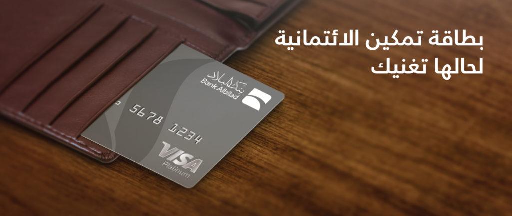 البطاقة البلاتينية بطاقة الراجحي التميز الجديده