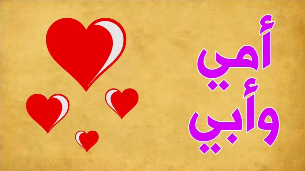 شعر عن الام والاب باللغة العربية المرسال