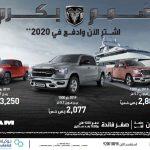 عروض المتحدة للسيارات على جميع سيارات رام 2019