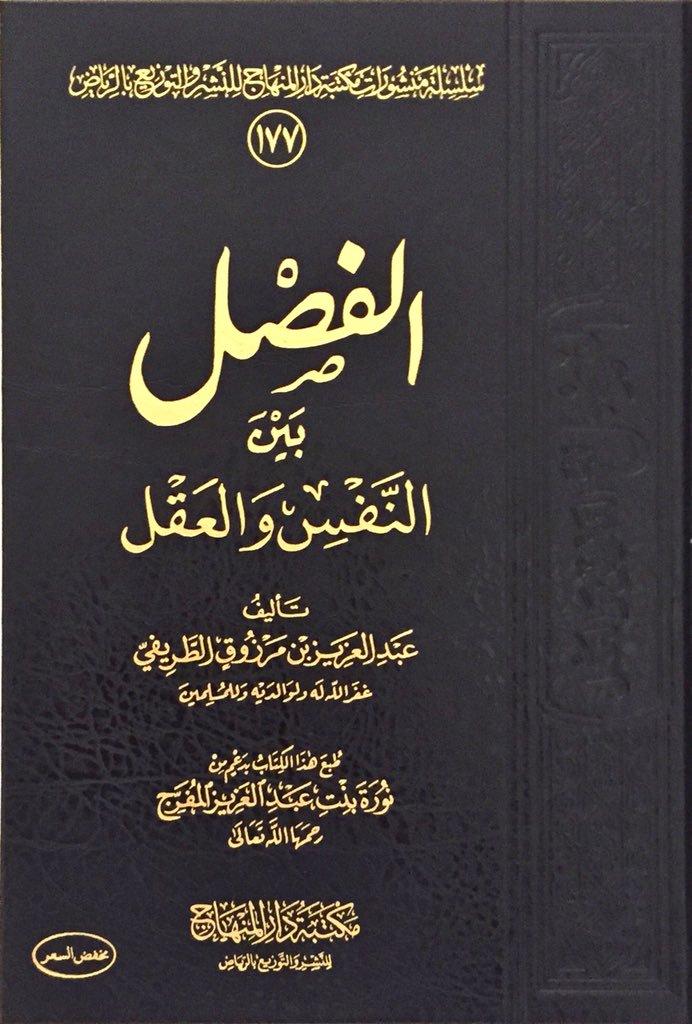 كتاب الفصل بين النفس والعقل pdf