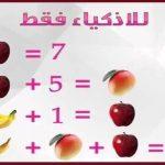اسئلة ذكاء حسابية