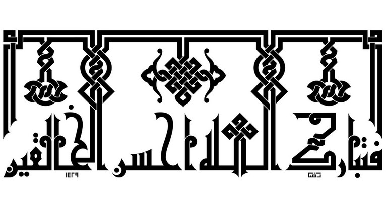 بالشرح والصور أنواع الخط العربي وأشكاله المرسال