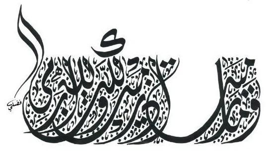 الفائز عارية مرن الزخرفة الكتابية الاسلامية Findlocal Drivewayrepair Com