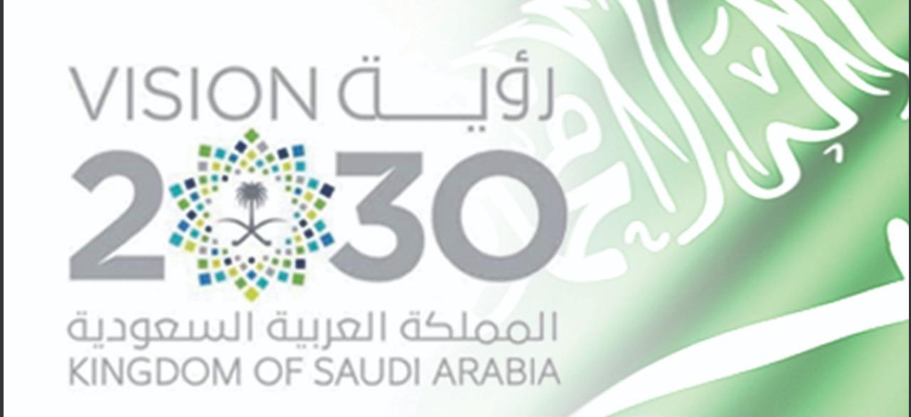 اهداف رؤية 2030 في البيئة المرسال