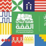 """نماذج من شعار """" همة حتى القمة """" لليوم الوطني ٨٩"""
