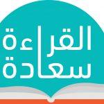 عبارات تشجيعية عن القراءة