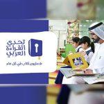 كتب مقترحة لتحدي القراءة العربي